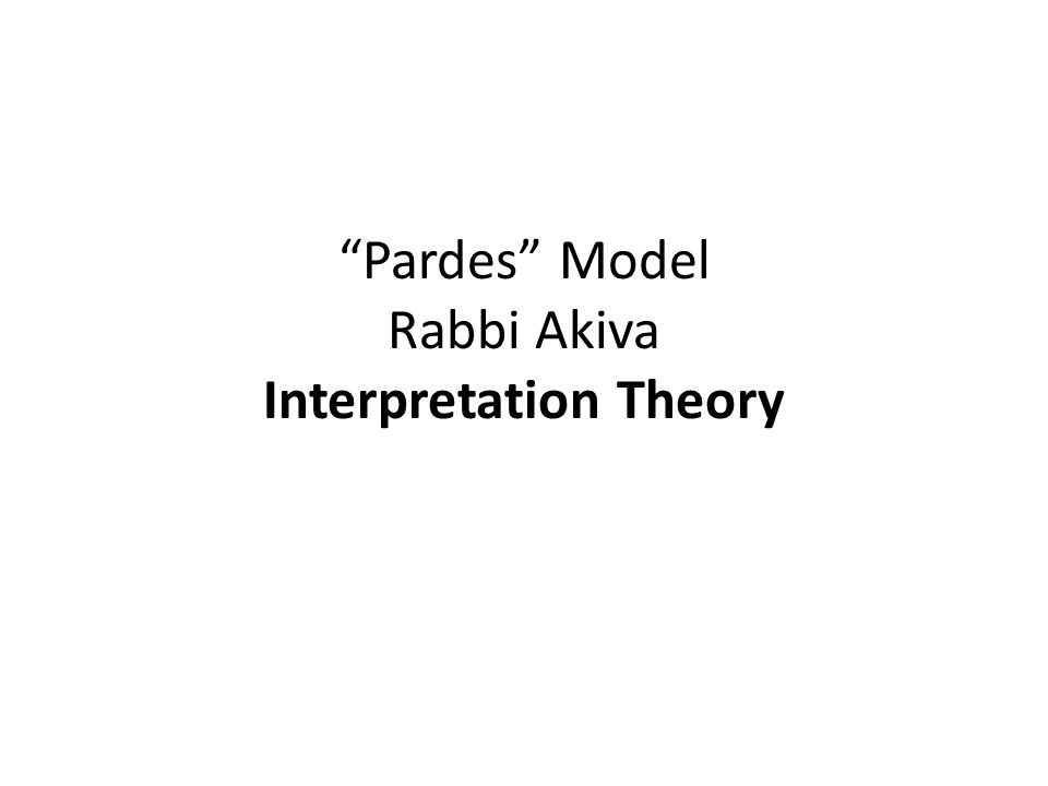 Pardes Model Rabbi Akiva Interpretation Theory