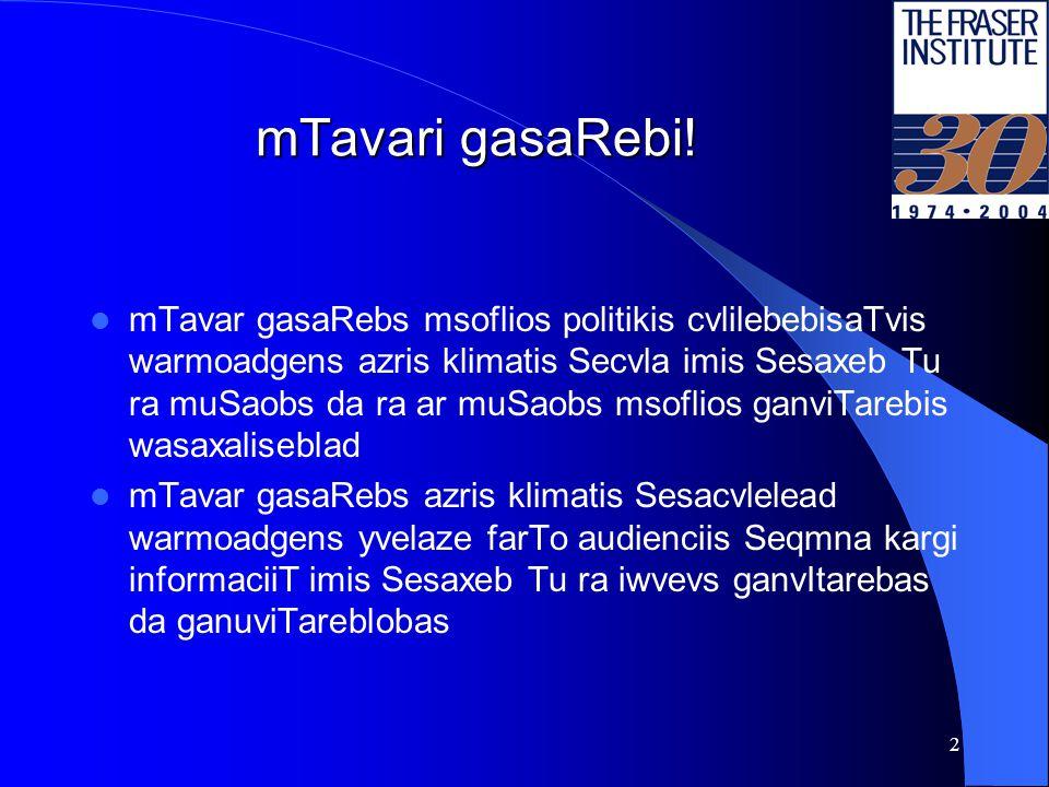 1 msoflios ekonomikuri Tavisufleba 2004: wliuri angariSi freizeris instituti politika mokled vankuveri 15 ivlisi 2004