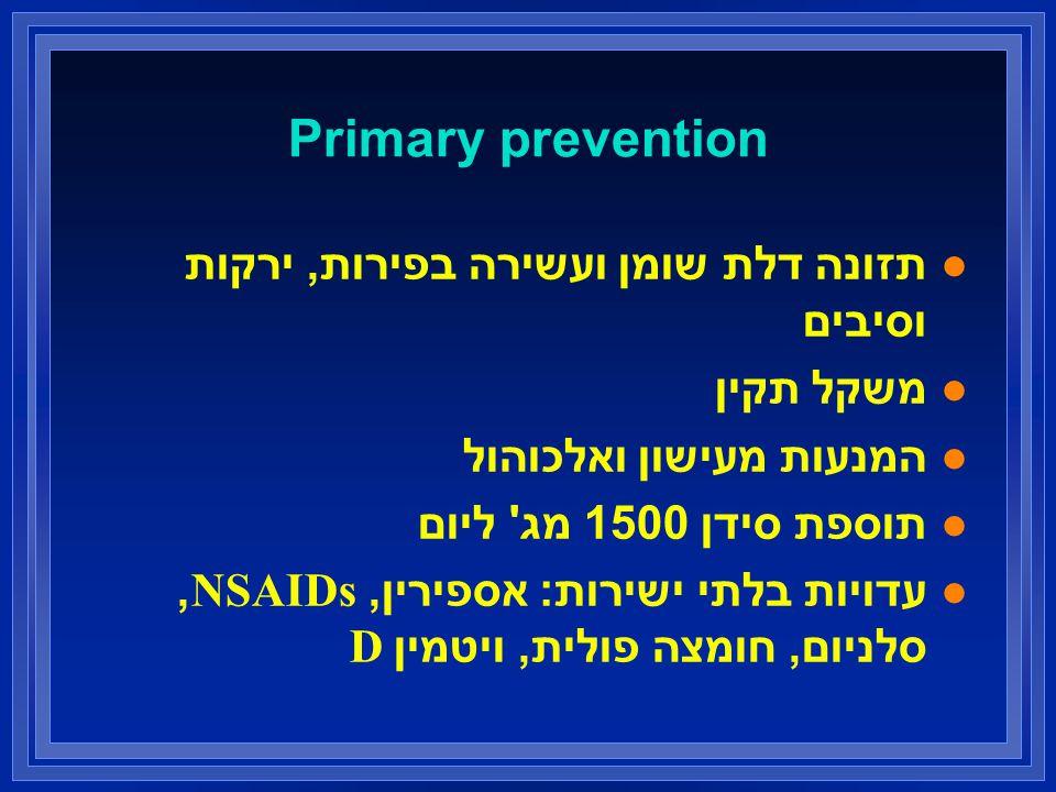 Primary prevention l תזונה דלת שומן ועשירה בפירות, ירקות וסיבים l משקל תקין l המנעות מעישון ואלכוהול l תוספת סידן 1500 מג ליום l עדויות בלתי ישירות : אספירין, NSAIDs, סלניום, חומצה פולית, ויטמין D
