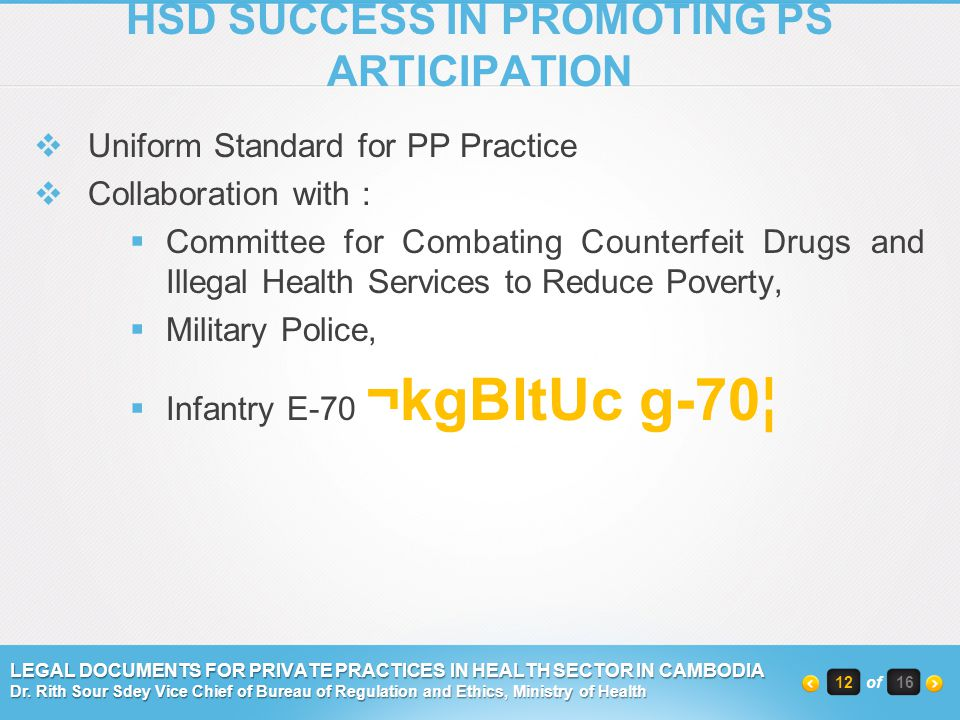 HSD SUCCESS IN PROMOTING PS ARTICIPATION  Uniform Standard for PP Practice  Collaboration with :  Committee for Combating Counterfeit Drugs and Ill