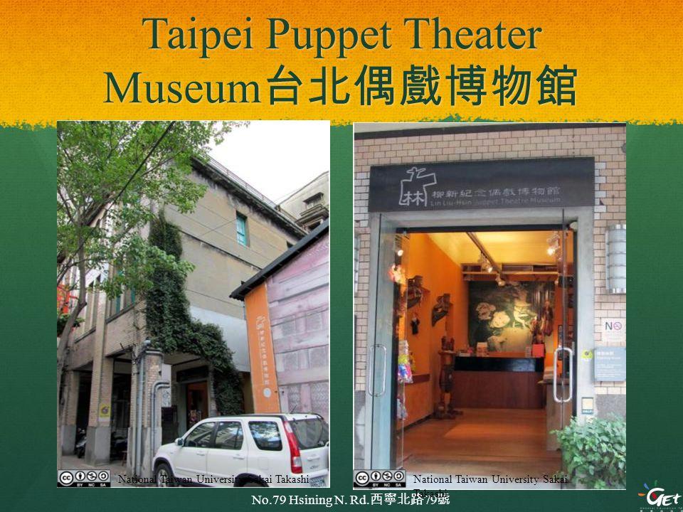 Taipei Puppet Theater Museum 台北偶戲博物館 No.79 Hsining N.