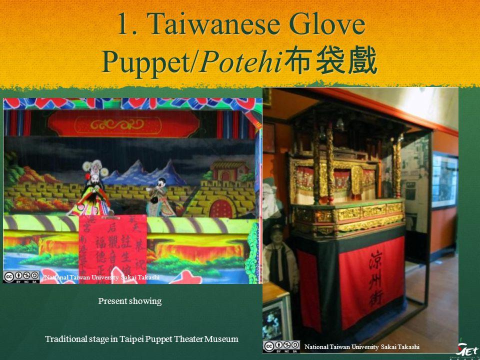 1. Taiwanese Glove Puppet/Potehi 布袋戲 Traditional stage in Taipei Puppet Theater Museum Present showing National Taiwan University Sakai Takashi