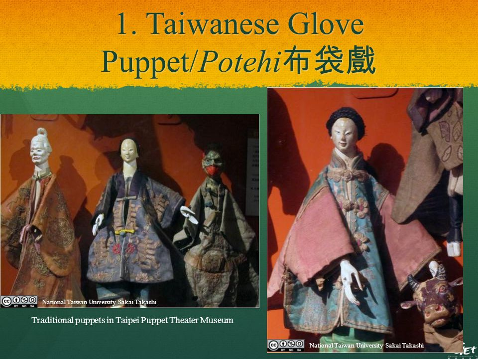 1. Taiwanese Glove Puppet/Potehi 布袋戲 Traditional puppets in Taipei Puppet Theater Museum National Taiwan University Sakai Takashi