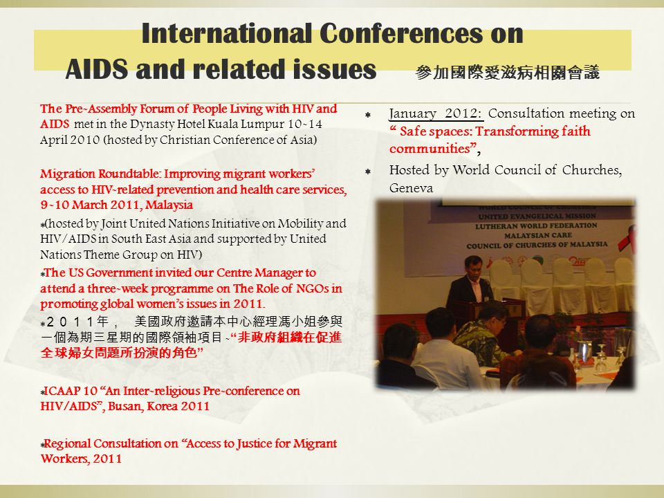 International Conferences on AIDS and related issues 參加國際愛滋病相關會議 The Pre-Assembly Forum of People Living with HIV and AIDS met in the Dynasty Hotel Ku