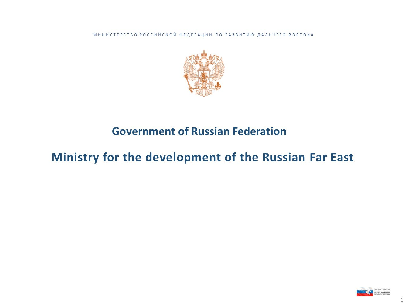МИНИСТЕРСТВО РОССИЙСКОЙ ФЕДЕРАЦИИ ПО РАЗВИТИЮ ДАЛЬНЕГО ВОСТОКА Ministry for the development of the Russian Far East Government of Russian Federation 1