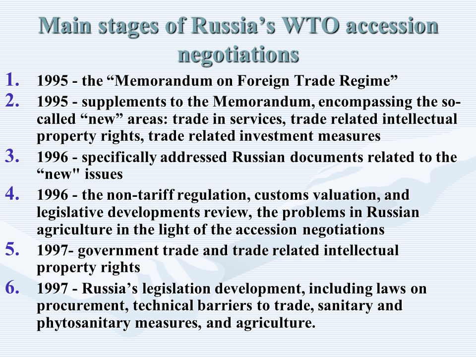 Main stages of Russia's WTO accession negotiations 1.