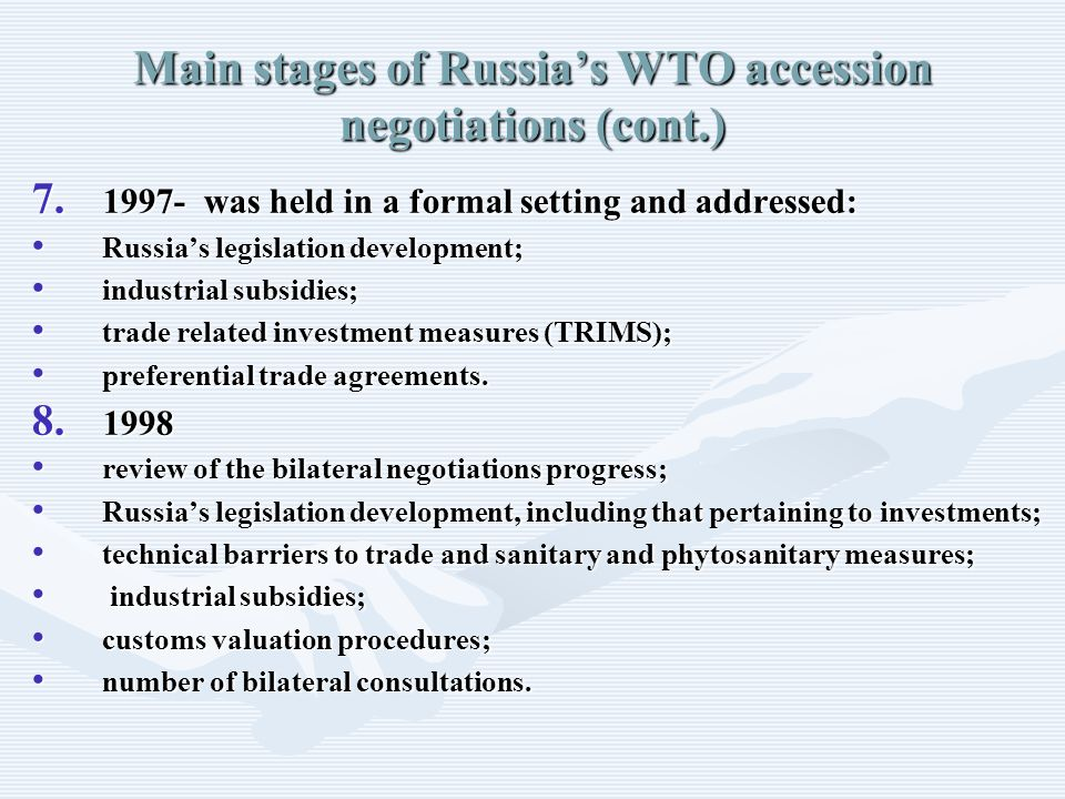 Main stages of Russia's WTO accession negotiations (cont.) 7. 1997- was held in a formal setting and addressed: Russia's legislation development; Russ