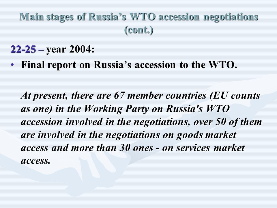 Main stages of Russia's WTO accession negotiations (cont.) 22-25 – year 2004: Final report on Russia's accession to the WTO.Final report on Russia's accession to the WTO.