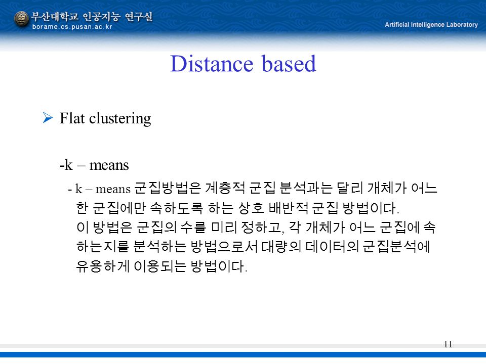 12 Distance based  k – means