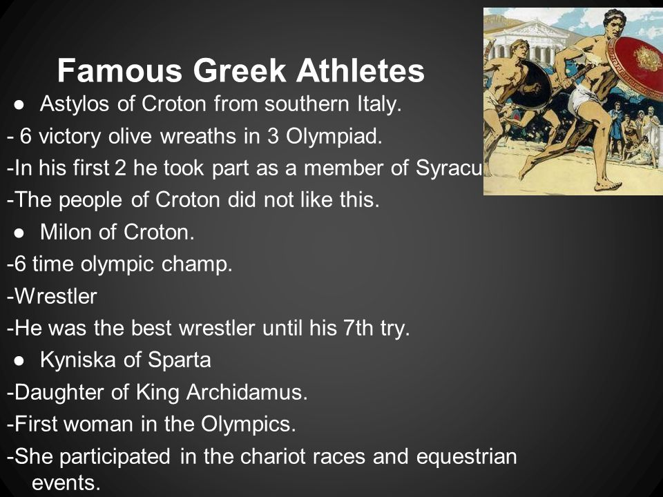 Famous Greek Athletes ●Astylos of Croton from southern Italy.