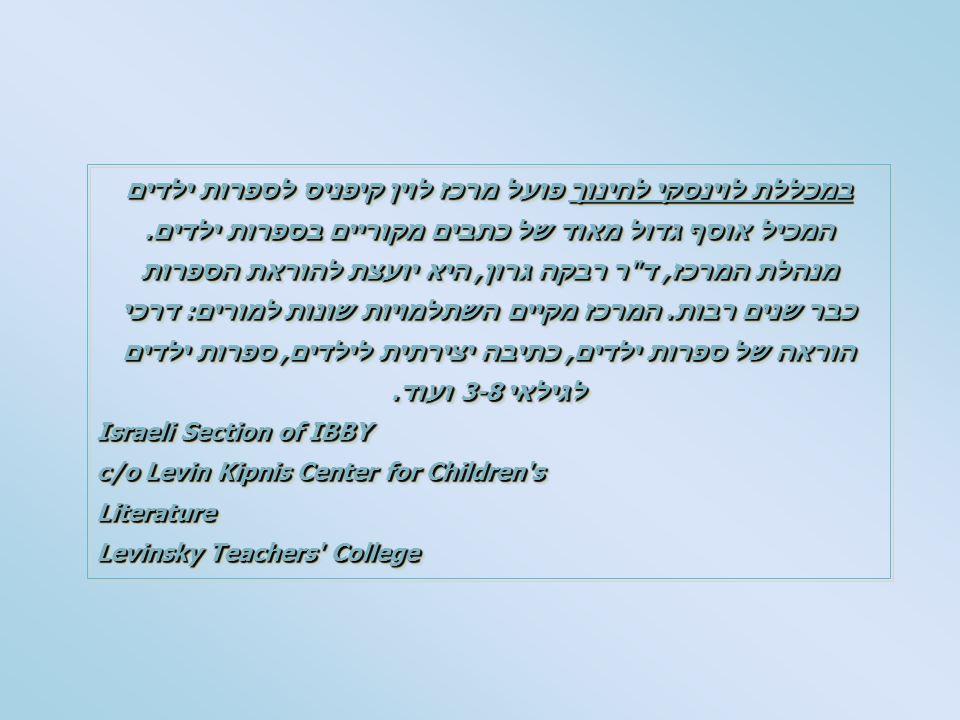 במכללת לוינסקי לחינוך פועל מרכז לוין קיפניס לספרות ילדים המכיל אוסף גדול מאוד של כתבים מקוריים בספרות ילדים. מנהלת המרכז, ד
