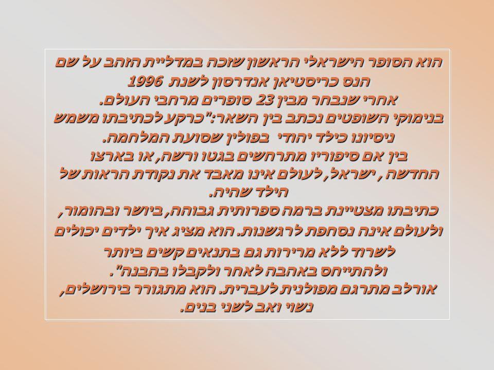 הוא הסופר הישראלי הראשון שזכה במדליית הזהב על שם הנס כריסטיאן אנדרסון לשנת 1996 אחרי שנבחר מבין 23 סופרים מרחבי העולם. בנימוקי השופטים נכתב בין השאר: