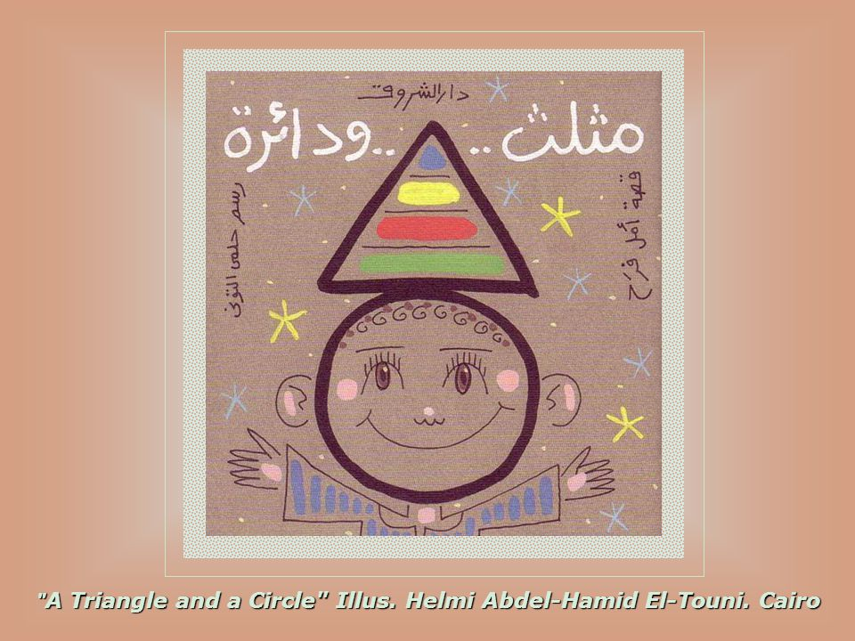 A Triangle and a Circle Illus. Helmi Abdel-Hamid El-Touni. Cairo