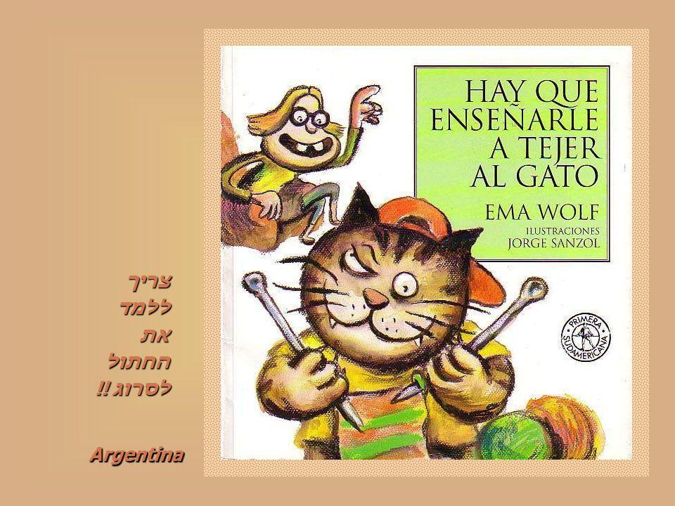 צריךללמדאתהחתול לסרוג !! Argentina