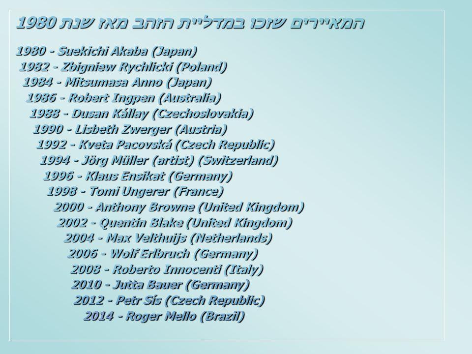 המאיירים שזכו במדליית הזהב מאז שנת 1980 1980 - Suekichi Akaba (Japan) 1982 - Zbigniew Rychlicki (Poland) 1982 - Zbigniew Rychlicki (Poland) 1984 - Mit