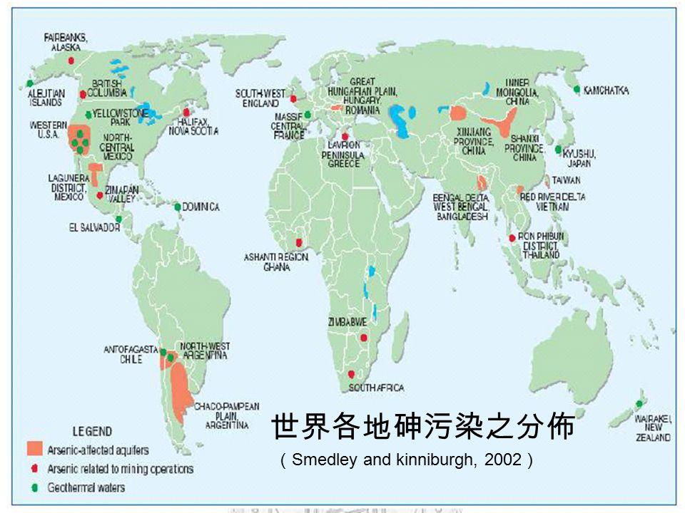 3 世界各地砷污染之分佈 ( Smedley and kinniburgh, 2002 ) 世界各地砷污染之分佈 ( Smedley and kinniburgh, 2002 )