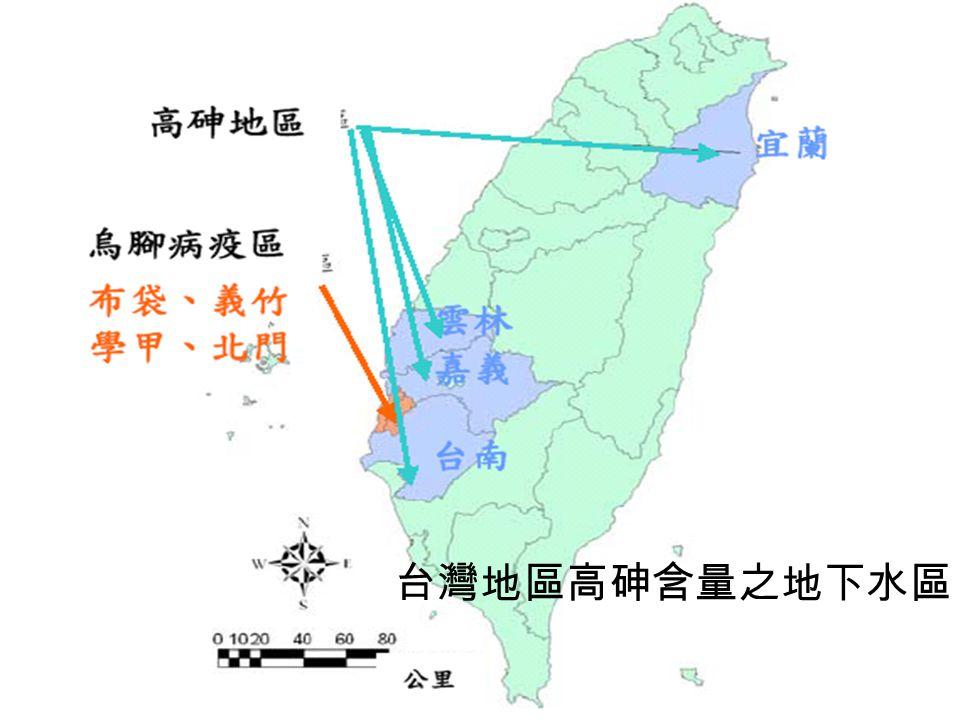 5 台灣地區高砷含量之地下水區