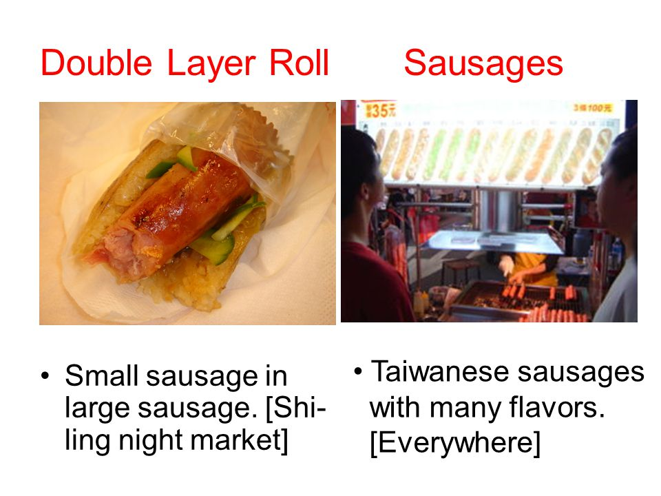 Double Layer Roll Sausages Small sausage in large sausage. [Shi- ling night market] Taiwanese sausages with many flavors. [Everywhere]
