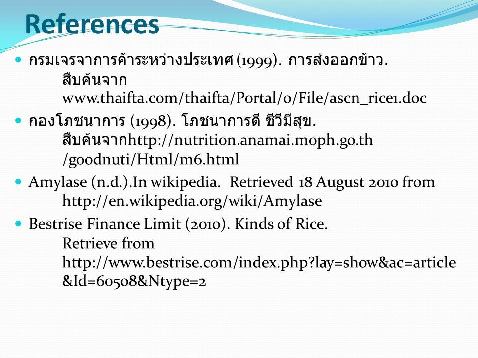 References กรมเจรจาการค้าระหว่างประเทศ (1999). การส่งออกข้าว.