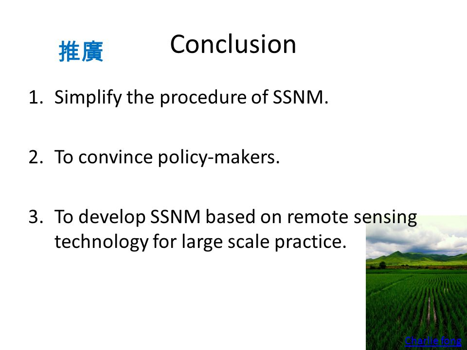 Conclusion 1.Simplify the procedure of SSNM.2.To convince policy-makers.