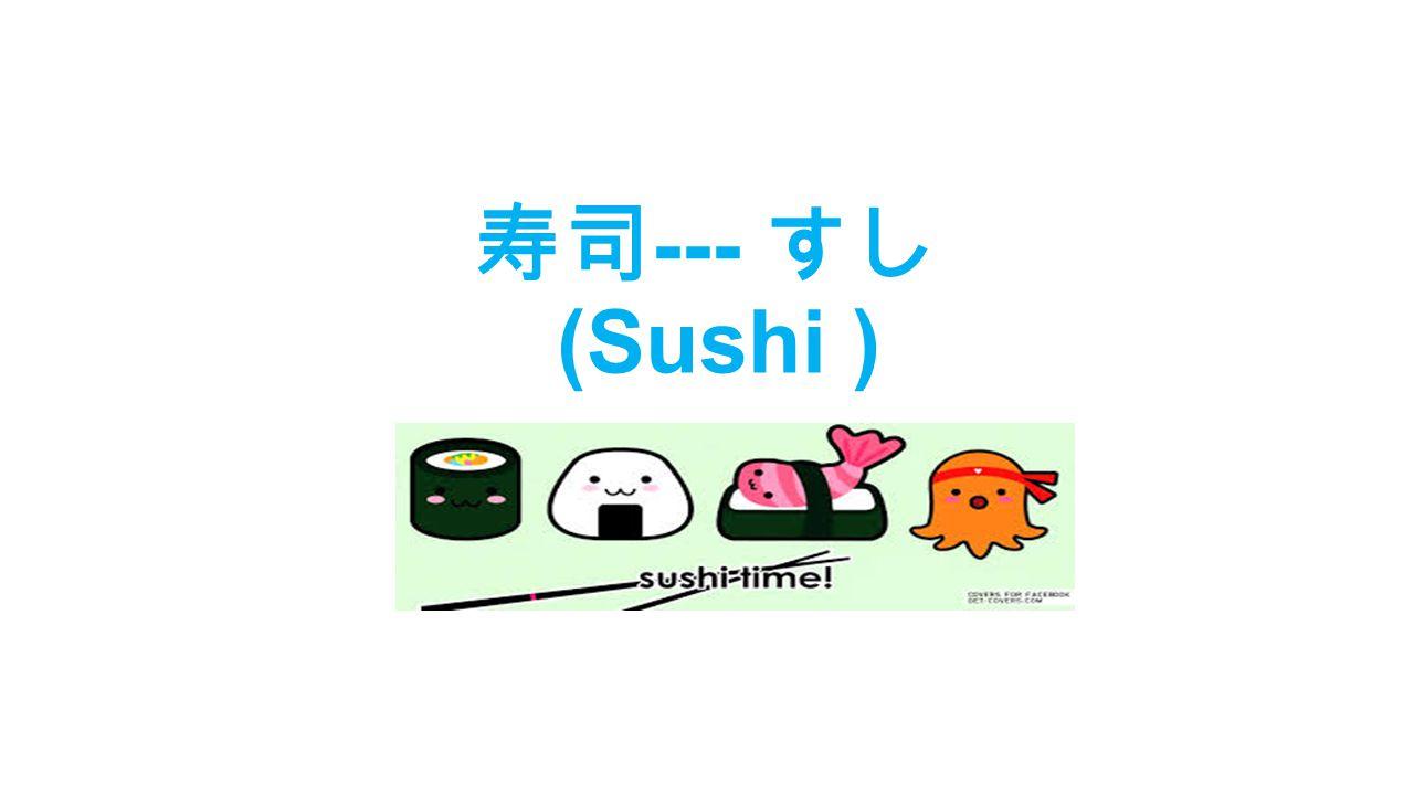 寿司 --- すし (Sushi )