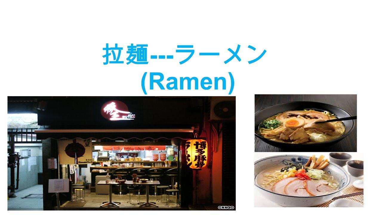 拉麺 --- ラーメン (Ramen)