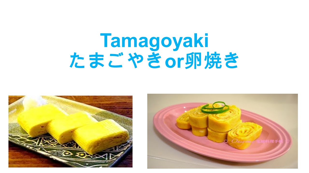 Tamago is a type of Japanese omelette, which is made by rolling together several layers of cooked egg.