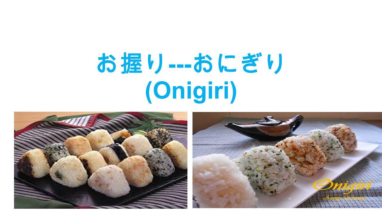お握り is also known as o-musubi or rice ball, a Japanese food made from white rice formed into triangular or oval shapes and often wrapped in nori(seaweed).