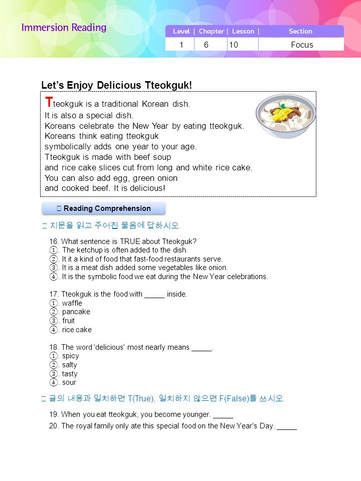 ▶ Reading Comprehension T teokguk is a traditional Korean dish.