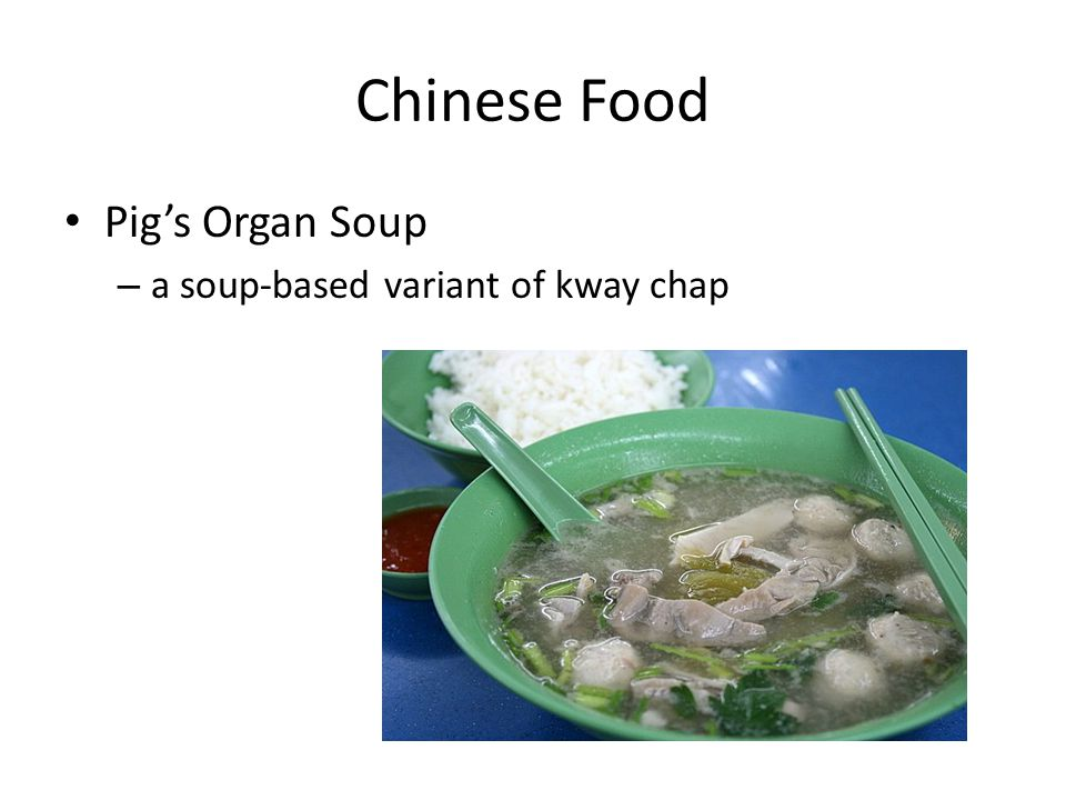 Chinese Food Pig's Organ Soup – a soup-based variant of kway chap