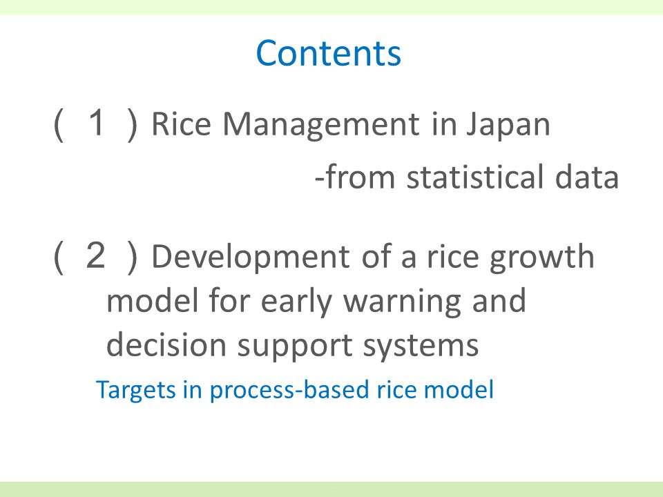 (1) Rice Management in Japan