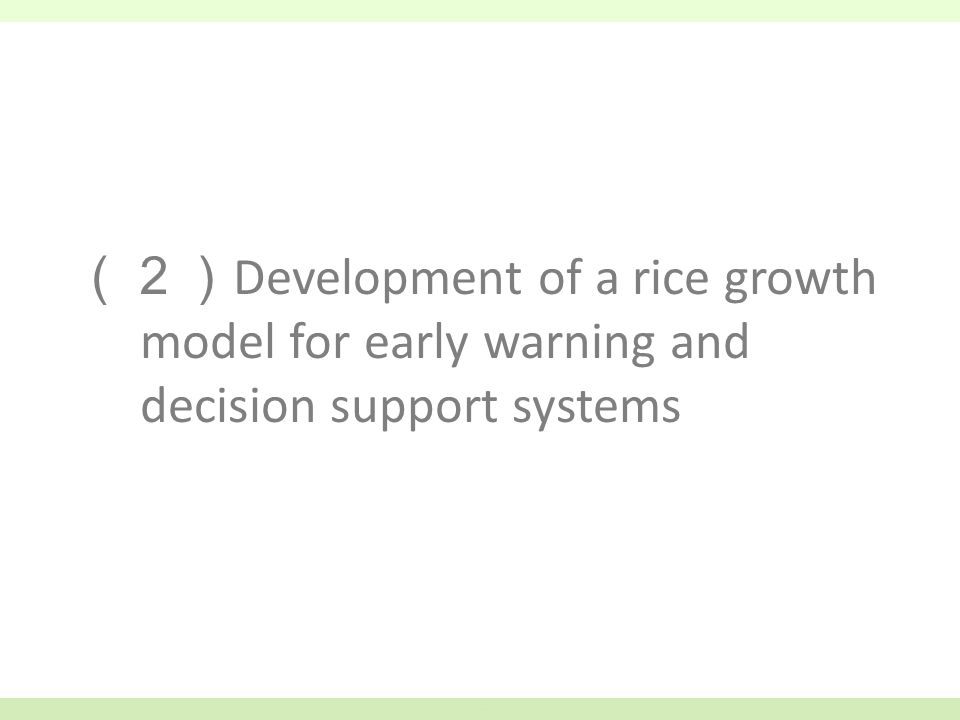 (2) Development of a rice growth model for early warning and decision support systems