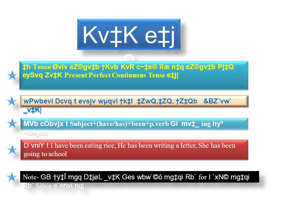 Kv‡K e‡j . Kv‡K e‡j .
