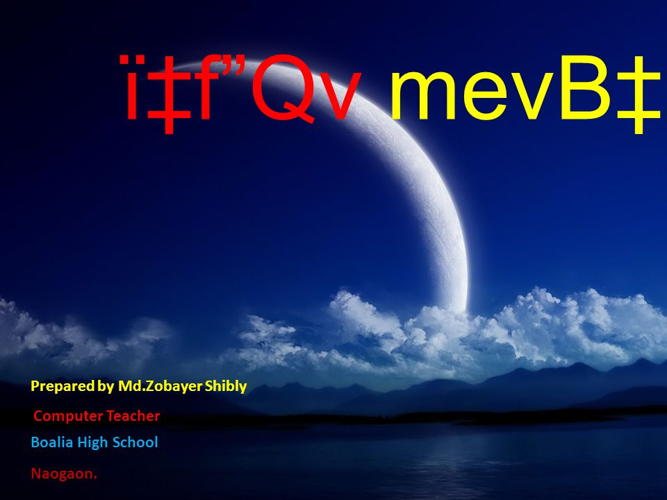 ï‡f Qv mevB‡K Prepared by Md.Zobayer Shibly Boalia High School Naogaon. Computer Teacher