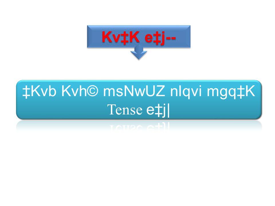 Kv‡K e‡j-- Kv‡K e‡j--