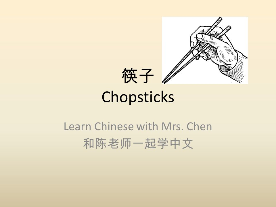 筷子 Chopsticks Learn Chinese with Mrs. Chen 和陈老师一起学中文