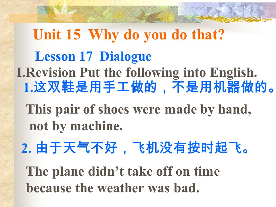 Unit 15 Why do you do that. Lesson 17 Dialogue I.Revision Put the following into English.