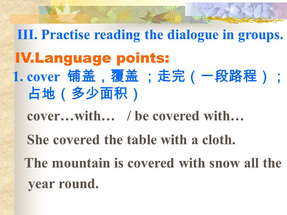 III. Practise reading the dialogue in groups.