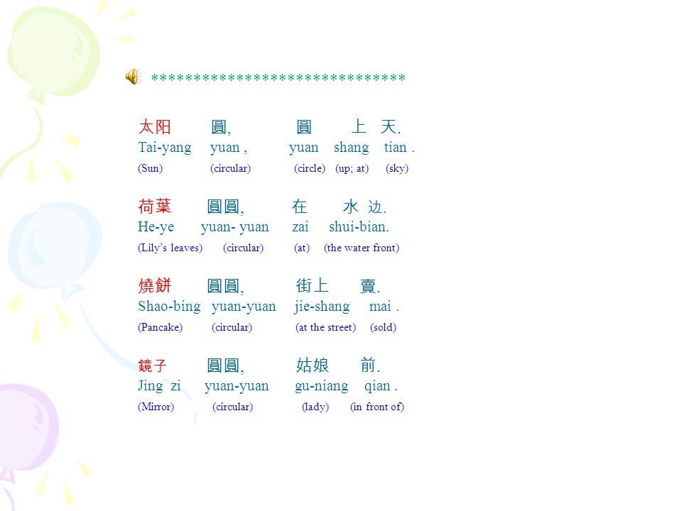 New Year Riddle Song ( 圓 ) 什么 圓 . 圓 上天 . She-me yuan .