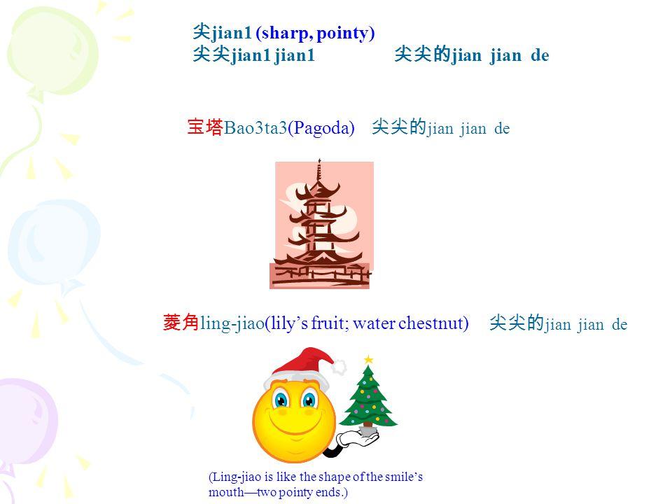 圓 yuan2 (circle) 圓圓 yuan yuan 圓圓的 yuan yuan de (circular) Asking Questions— 什么 she1me (What's) .
