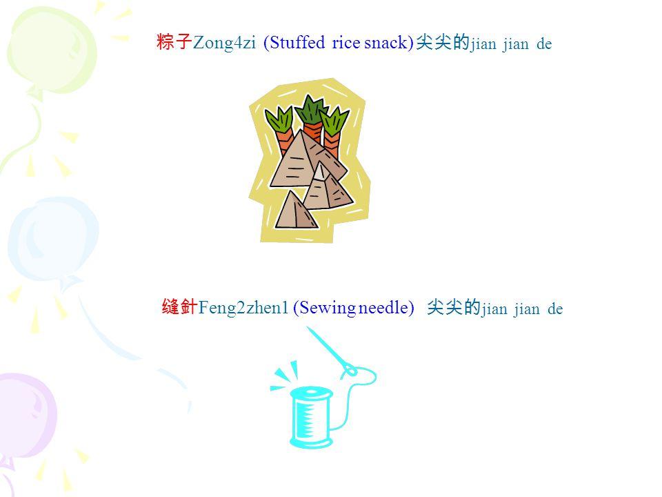 尖 jian1 (sharp, pointy) 尖尖 jian1 jian1 尖尖的 jian jian de 菱角 ling-jiao(lily's fruit; water chestnut) 宝塔 Bao3ta3(Pagoda) 尖尖的 jian jian de (Ling-jiao is like the shape of the smile's mouth—two pointy ends.)