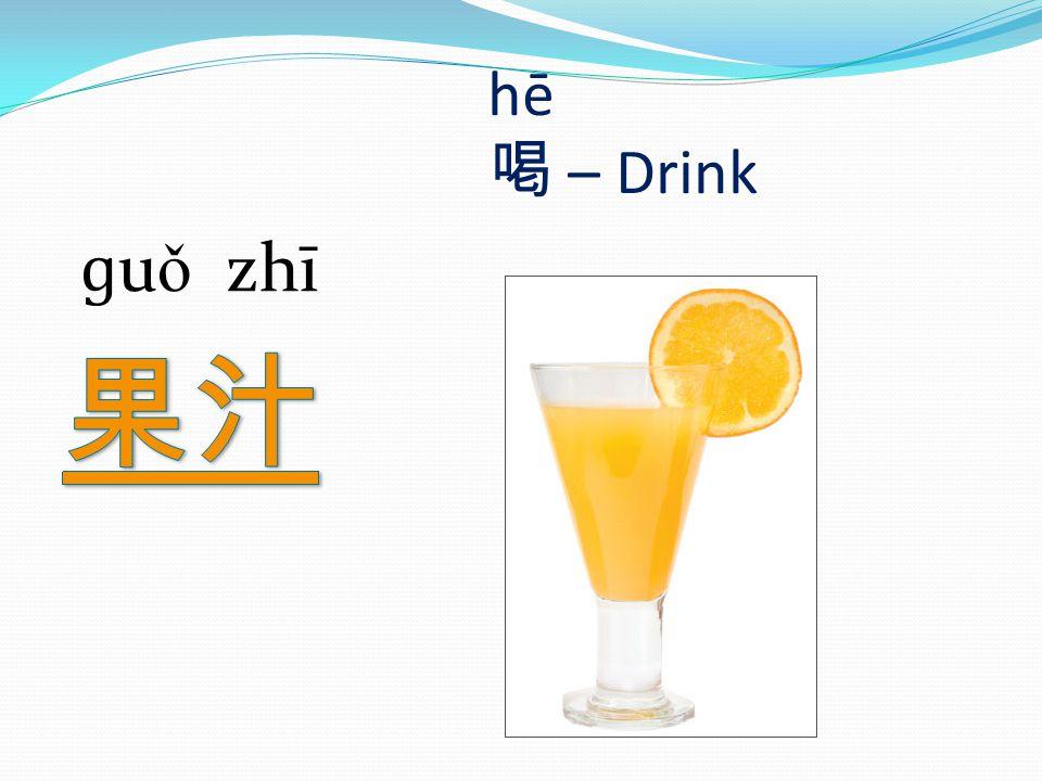 hē 喝 – Drink 喝