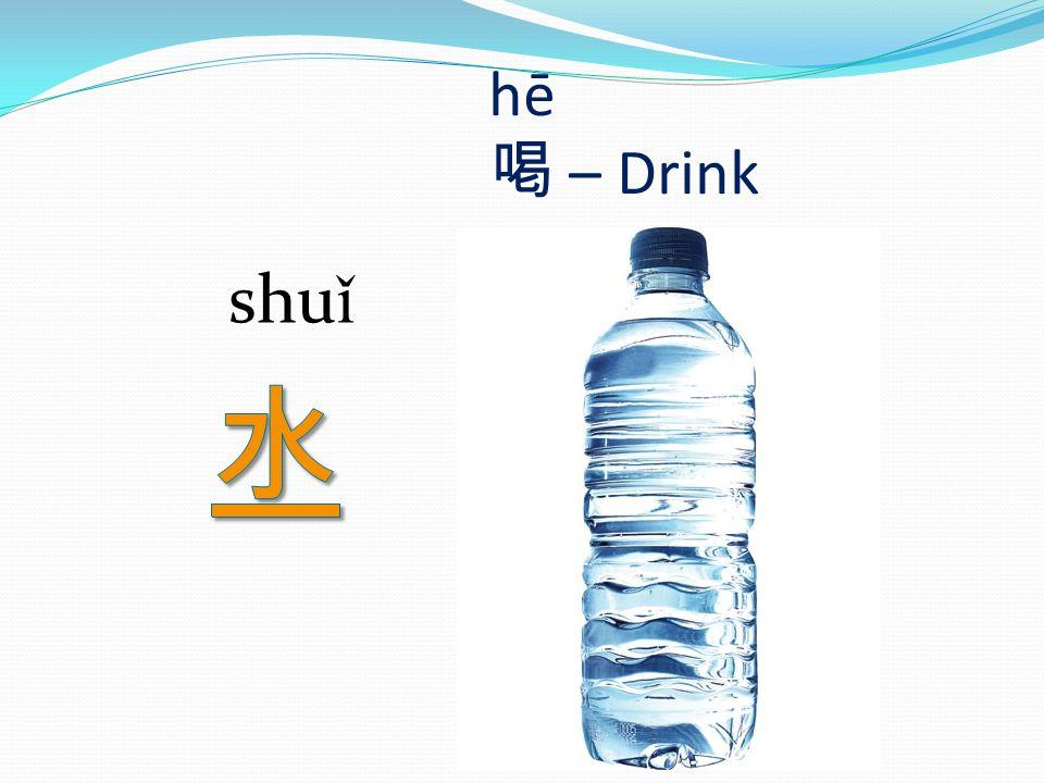 hē 喝 – Drink
