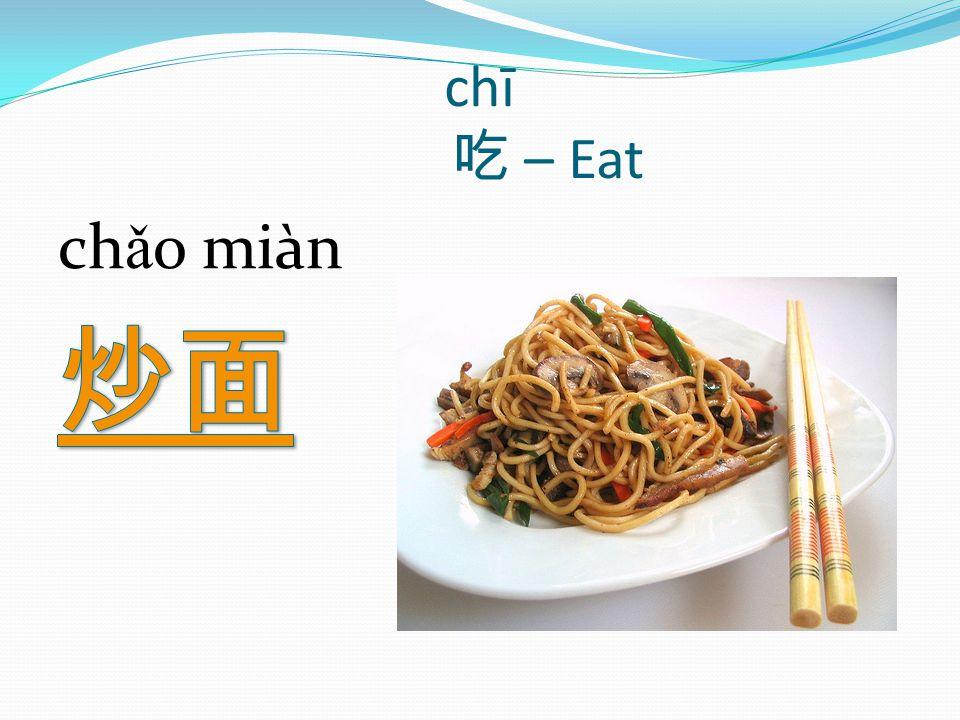 chī 吃 – Eat