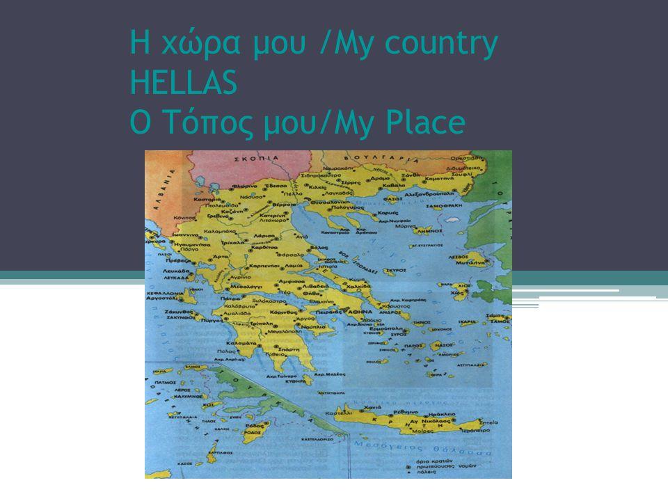 Η χώρα μου /My country HELLAS Ο Τόπος μου/My Place