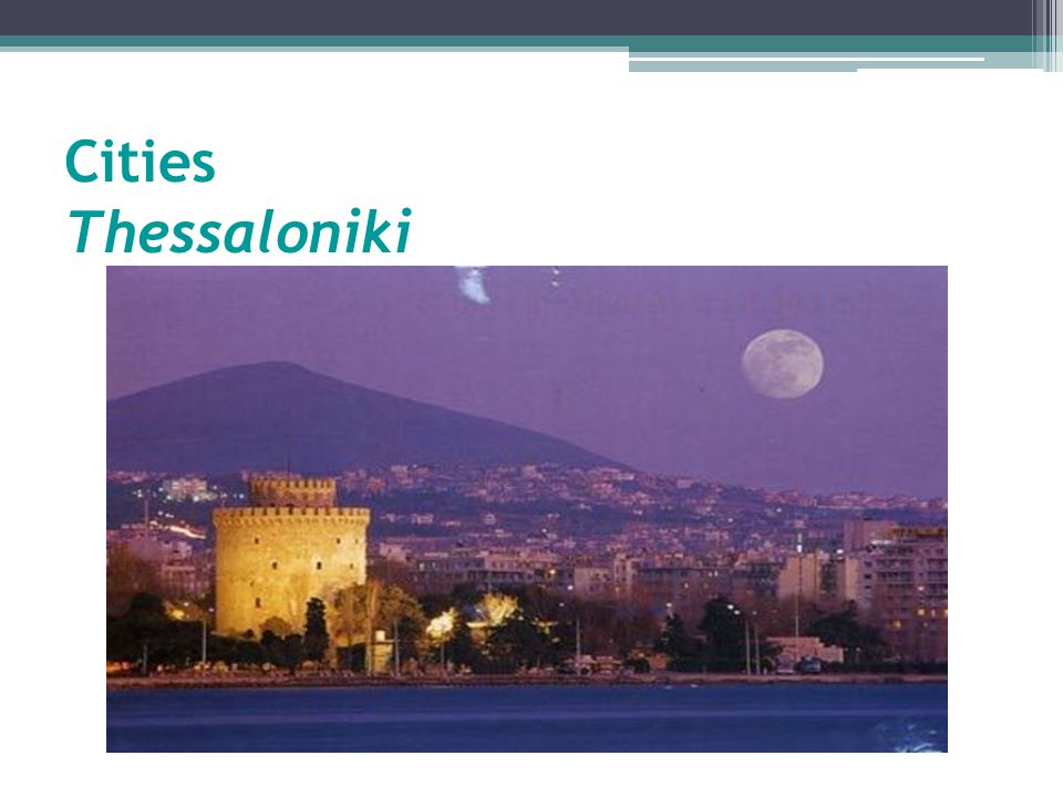 Cities Thessaloniki