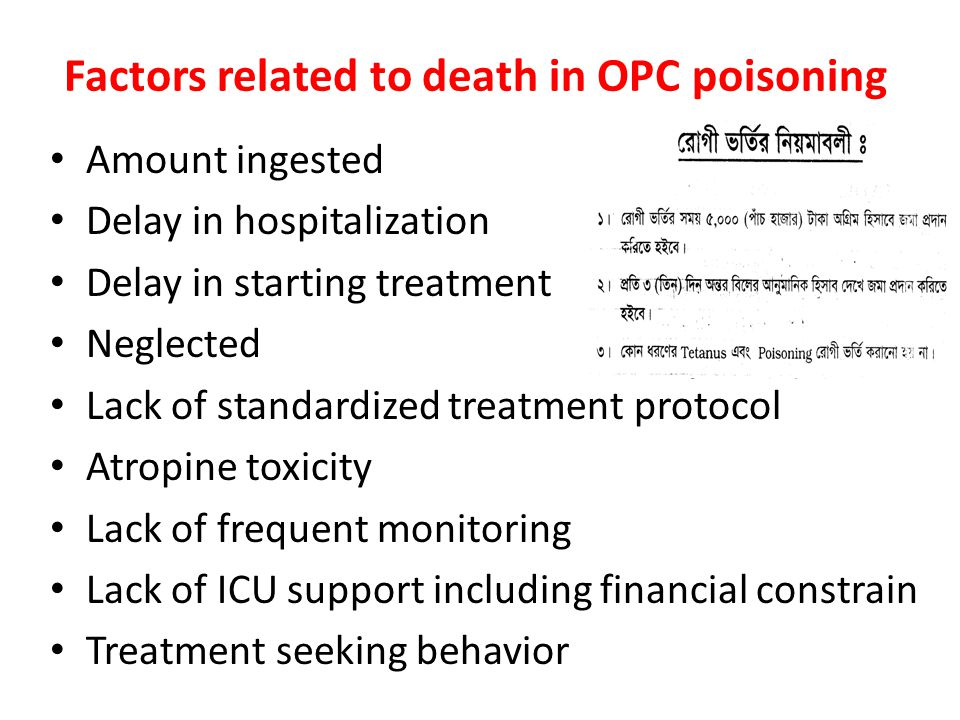 Prognosis of Organophosphorus Insecticide Poisoning Deaths usually occur within the first 24 hours in untreated cases and within 10 days in treatment failure cases.