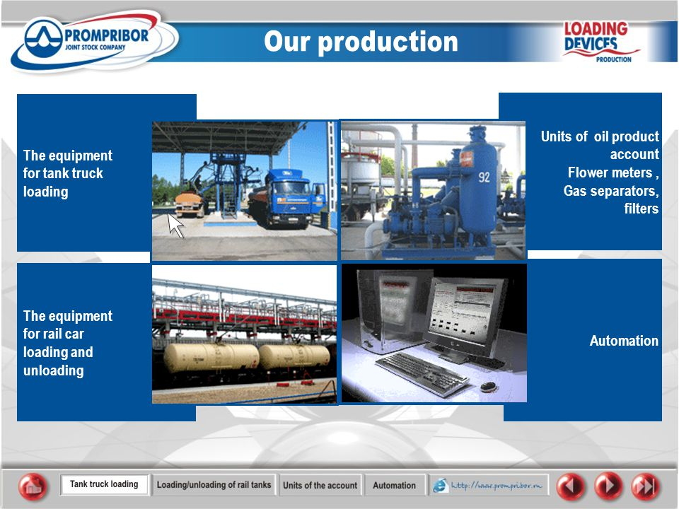 The equipment for tank truck loading The equipment for rail car loading and unloading Automation Units of oil product account Flower meters, Gas separators, filters