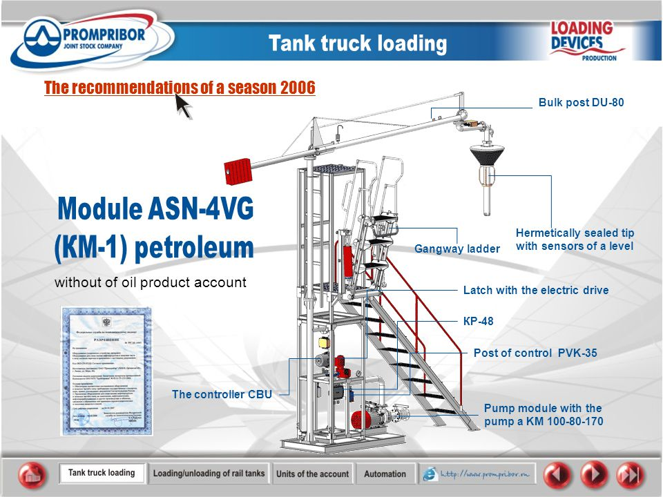 without of oil product account Hermetically sealed tip with sensors of a level Bulk post DU-80 Gangway ladder Pump module with the pump a KM 100-80-170 Post of control PVK-35 КP-48 Latch with the electric drive The controller CBU The recommendations of a season 2006