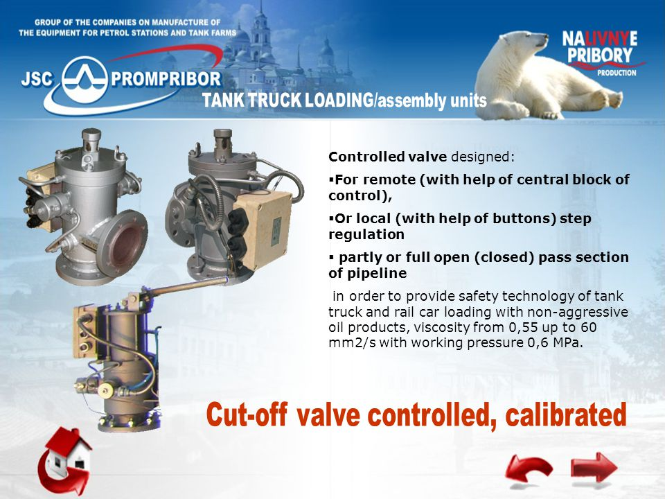 Controlled valve designed:  For remote (with help of central block of control),  Or local (with help of buttons) step regulation  partly or full open (closed) pass section of pipeline in order to provide safety technology of tank truck and rail car loading with non-aggressive oil products, viscosity from 0,55 up to 60 mm2/s with working pressure 0,6 МPа.